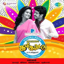 [MP3] Kalkandu 2014 Tamil Audio Download