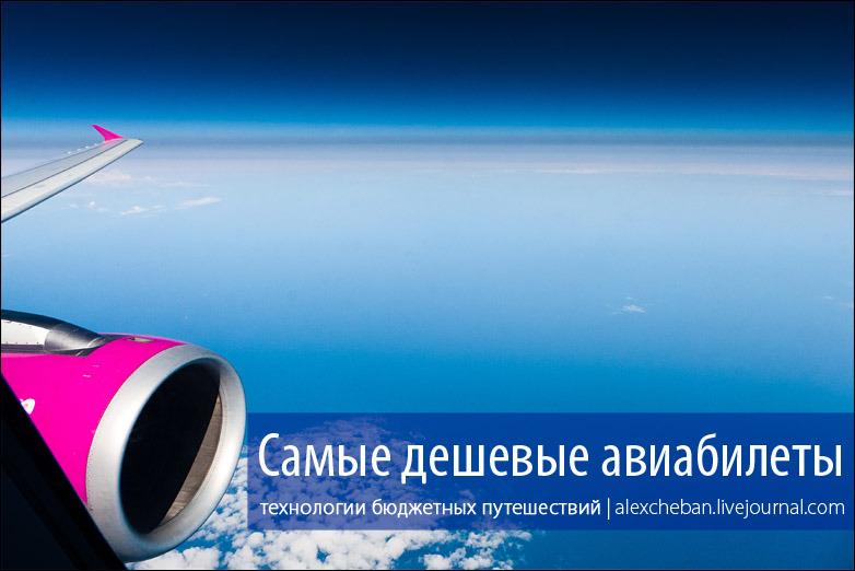Поиск дешевых авиабилетов Low Cost