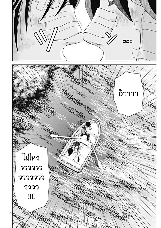 Saotome girl, Hitakakusu ตอนที่ 44 TH แปลไทย