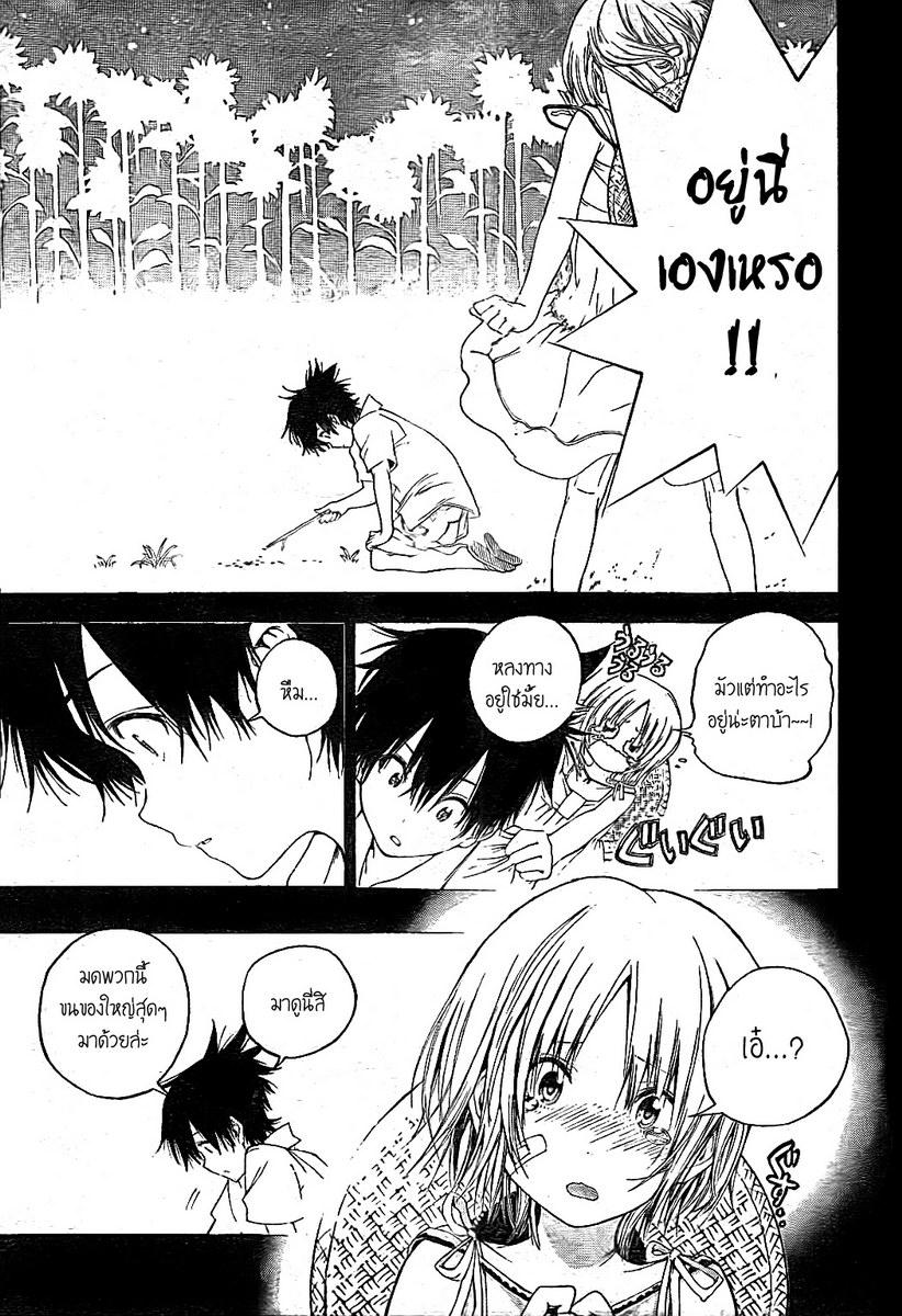 อ่านการ์ตูน Pajama na Kanojo 1 ภาพที่ 48