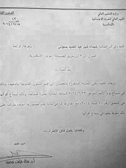 خطاب طلب الطالبة شيماء شبل للتحقيق بالمعهد العالي للخدمة الإجتماعية