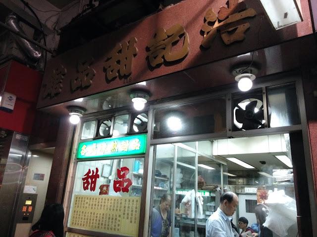 浩記甜品館