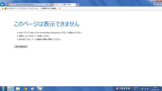 Internet ExplorerでもBloggerアクセス不可