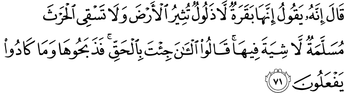 Surat Al-Baqarah Ayat 71