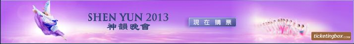 Book a ticket to 2013 Shen Yun 预订2013神韵门票