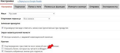 Настройки Google Reader | убрать галочку Показать блоги, которые вы читаете в Blogger