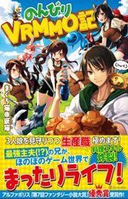 Nonbiri VRMMOki Manga