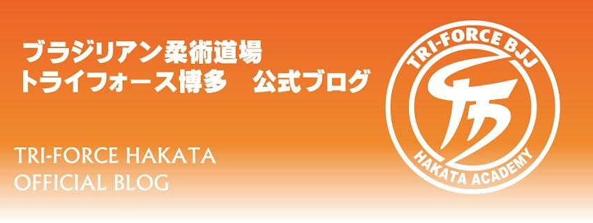トライフォース博多 Tri-force BJJ Hakata 福岡 Fukuoka