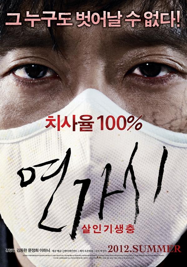 韓國電影《鐵線蟲入侵》介紹(金明民) 1