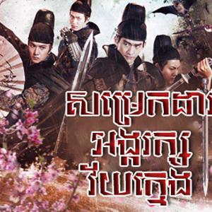 Somrek Dav Angreak Vey Kmeng (44 End)