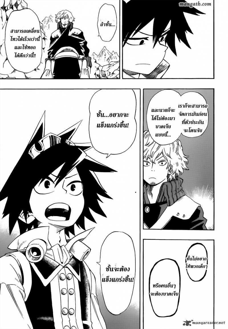 อ่านการ์ตูน Sensei no bulge 7 ภาพที่ 7