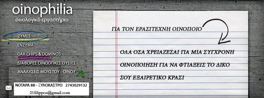oinophilia