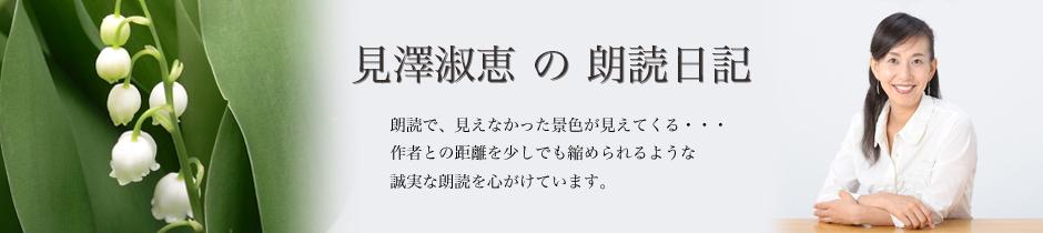 見澤 淑恵 の 朗読日記