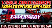 ΧΩΜΑΤΟΥΡΓΙΚΑ - ΟΙΚΟΔΟΜΙΚΑ ΥΛΙΚΑ