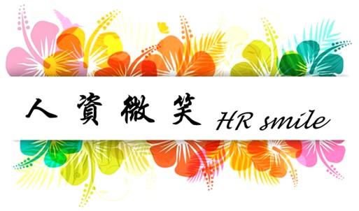 人資微笑 HR smile