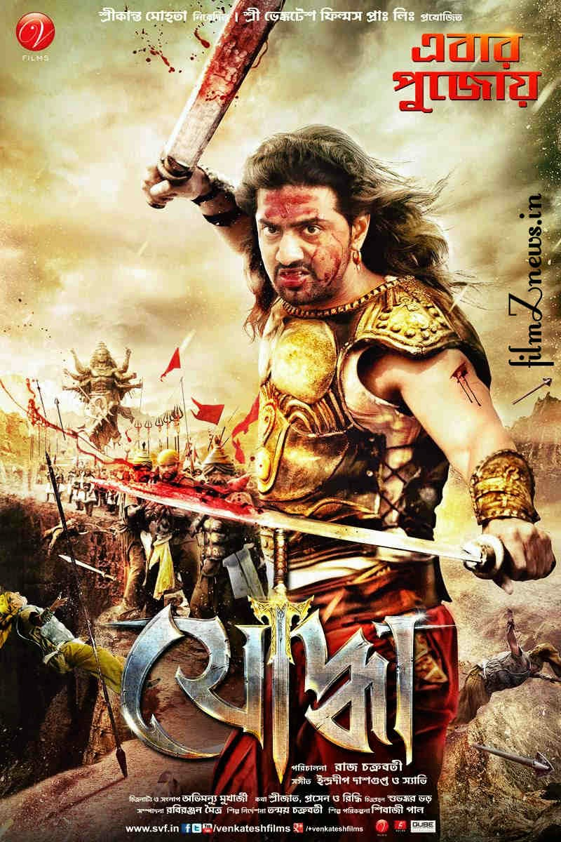 Yoddha (2014) Bengali Movie First Look Poster