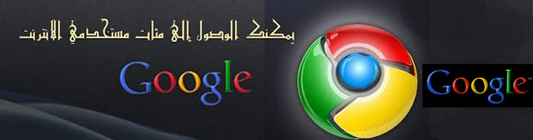 متصفح قوقل - navigateur Google