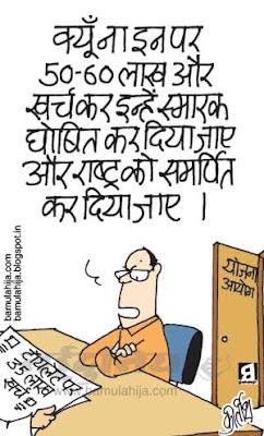 planning commission cartoon, monteksingh ahluwalia cartoon, indian political cartoon