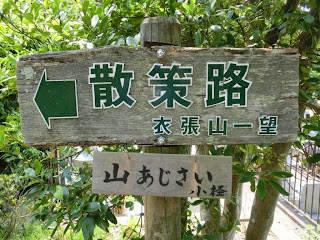 浄妙寺の山あじさい小径