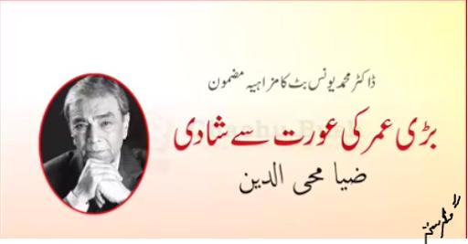 zia mohiuddin show dailymotion zia mohiuddin show 1970, zia mohiuddin tv, urdu stage show comedy, urdu stage show pakistani, stage show urdu dailymotion, funny urdu videos, funny urdu poetry, mobile ringtones funny urdu, funny urdu shayari, funny urdu stories