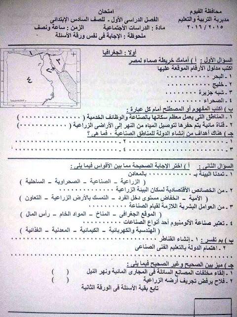 تجميعة شاملة كل امتحانات الصف السادس الابتدائى كل المواد لكل محافظات مصر نصف العام 2016 10314636_963573630400243_8086523757347579436_n