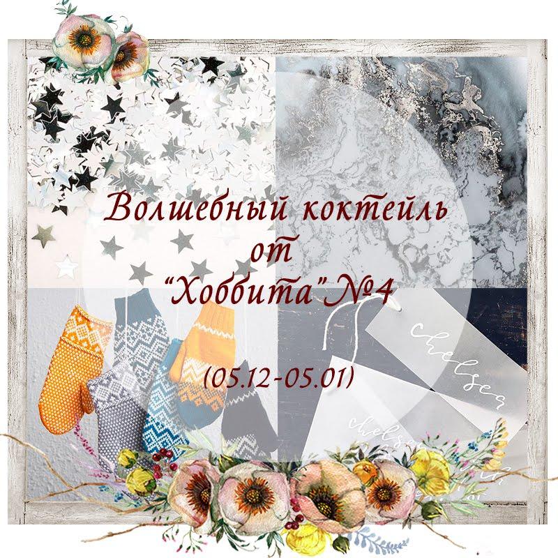 """""""Волшебный коктейль №4"""" - до 05.01"""