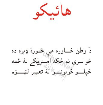 Dah watan khawrah me khozah derah dah ~ Welcome to World Poetry Site