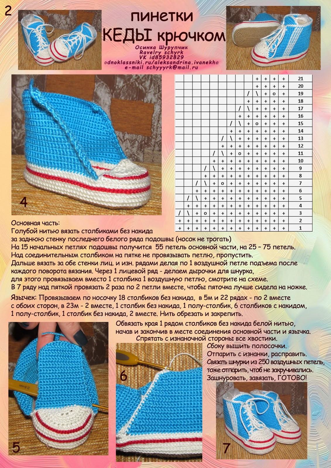 Вязание крючком пинеток мастер класс с описанием