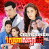 Sneha Sonya Komnum [44 End] Thai Drama Khmer Movie