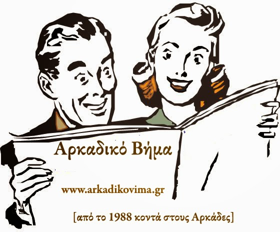 """Εφημερίδα """"Αρκαδικό Βήμα"""" (1988 - 2018)"""