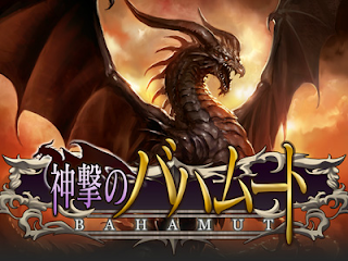 Rage of Bahamut Japan