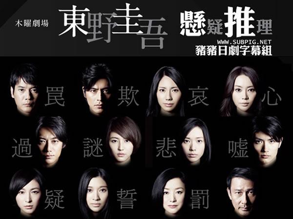 東野圭吾推理系列(日劇) Higashino Keigo Mysteries