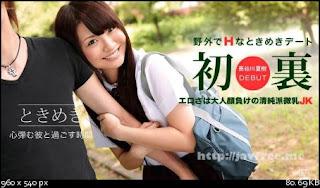 1Pondo 082915 144 Natsuki Hasegawa