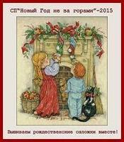 """СП """"Новый год не за горами""""-2015"""