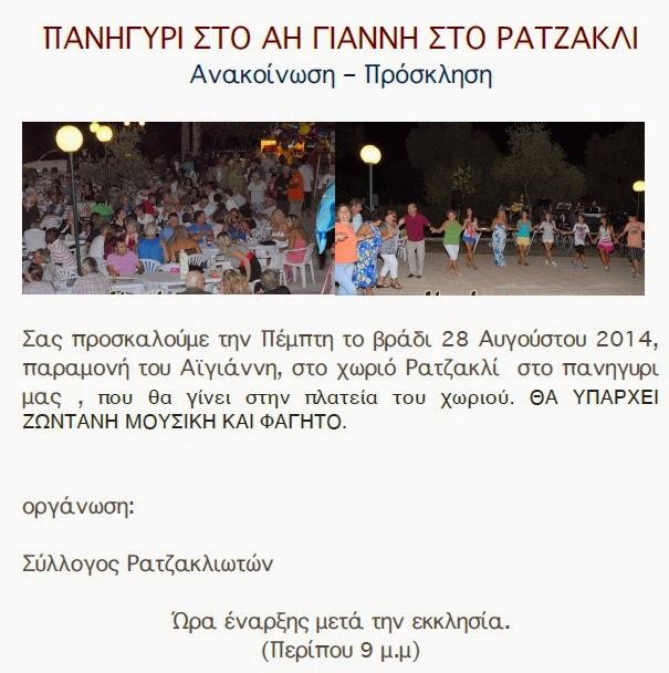 ΠΑΝΗΓΥΡΙ ΣΤΟ ΑΗ ΓΙΑΝΝΗ ΣΤΟ ΡΑΝΤΖΑΚΛΙ