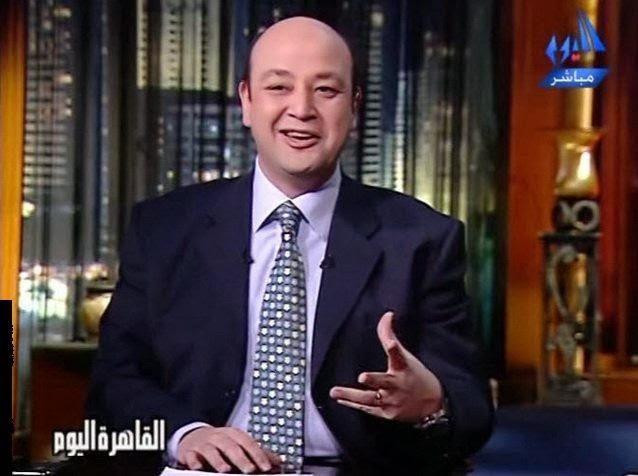 القاهره اليوم عمرو اديب حلقة الثلاثاء 11-2-2014