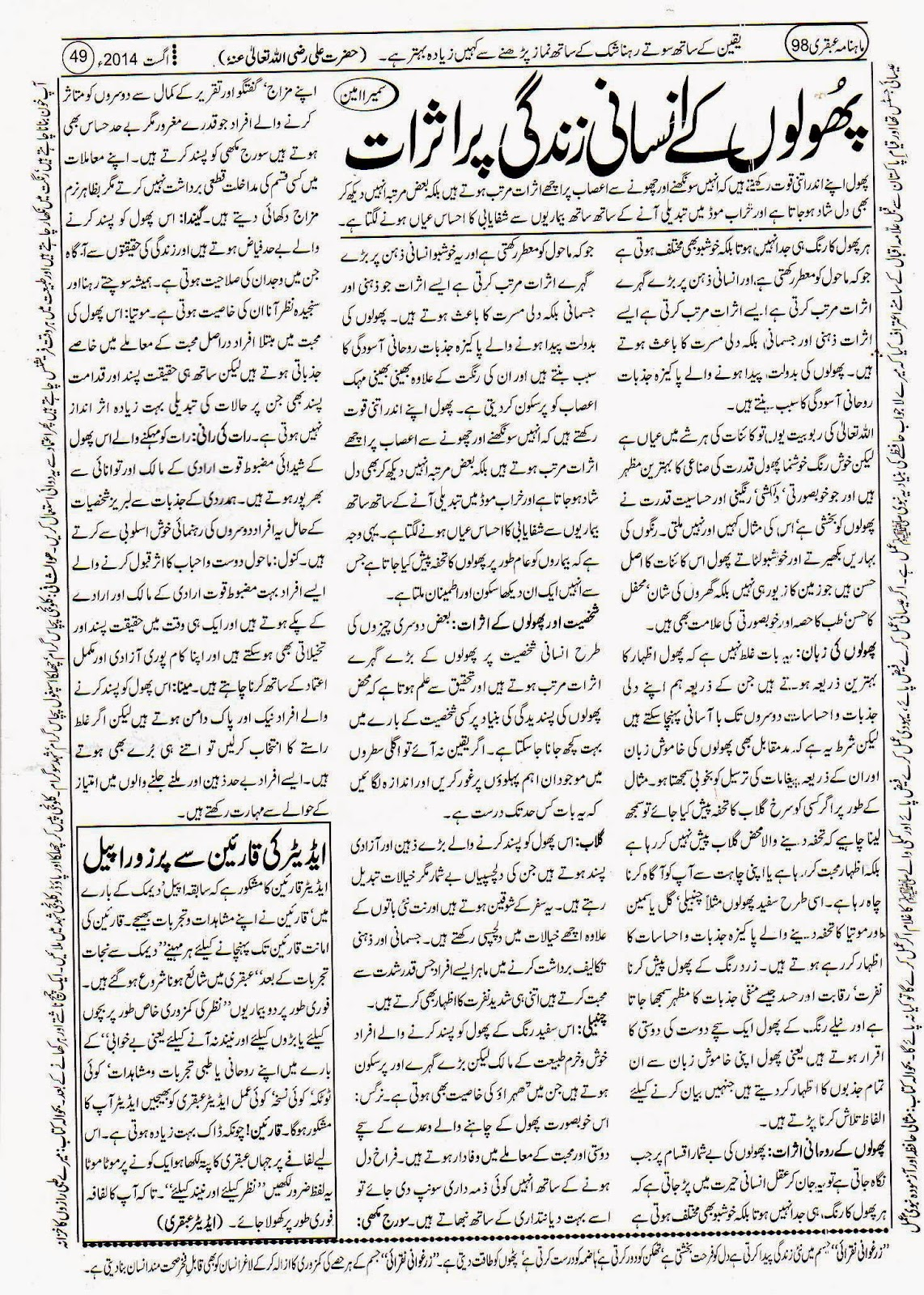 Ubqari August 2014 Page 49