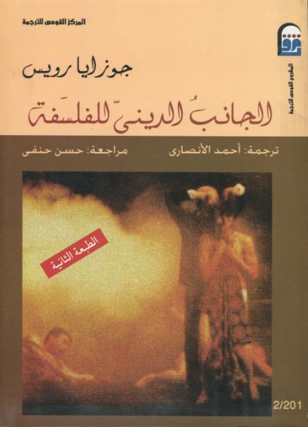 الجانب الديني للفلسفة - كتابي أنيسي