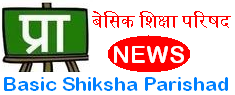 Basic Shiksha News | बेसिक शिक्षा समाचार | प्राइमरी का मास्टर  | Primary Ka Master | Shikshamitra