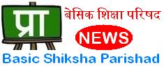 Basic Shiksha News | बेसिक शिक्षा समाचार | प्राइमरी का मास्टर न्यूज़ चैनल