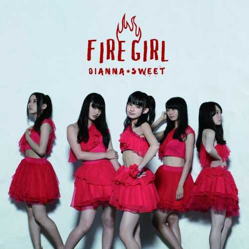 [Single] DIANNA☆SWEET – FIRE GIRL (2015.07.29/MP3/RAR)