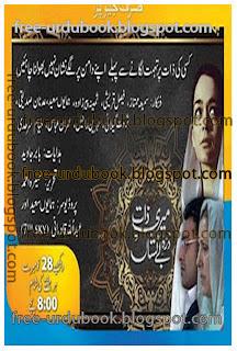 Meri Zaat Zara e Be Nishan By Umera Ahmed