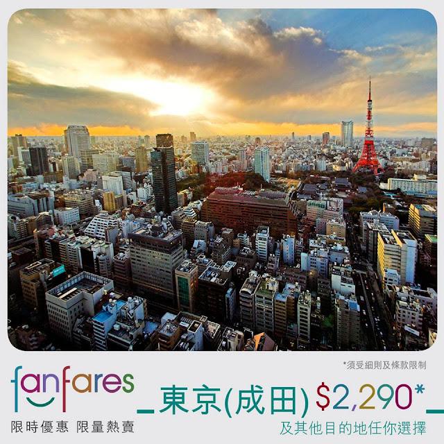 Fanfares 香港飛東京 (成田) HK$2290,連稅HK$2676