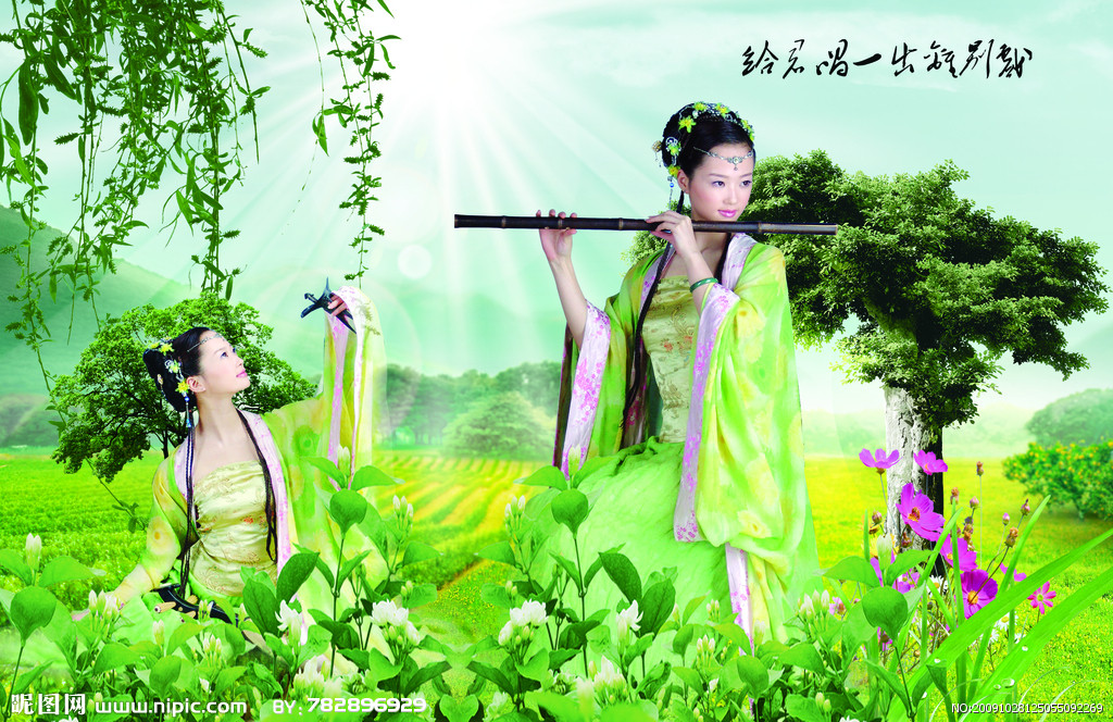 仙女吹笛子图片。仙境 天上人间 草地 鲜花美女。人人气我我不气。Picture of fairy playing flute. Wonderland, heaven and earth, green grass, fresh flowers and beautiful landscape. Others make me angry,  I'll not be angry.