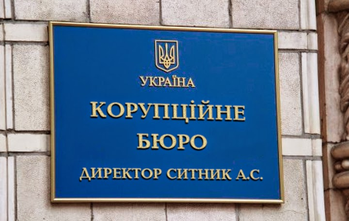 Все должности в НАБ будут предоставляться исключительно через конкурс, - Бутусов - Цензор.НЕТ 4488