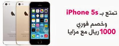 سعر جوال ايفون Apple iPhone 5c فى عروض شركة زين