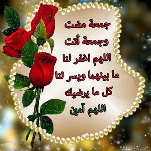 صور جميلة عن يوم الجمعه 1001477_498198046927