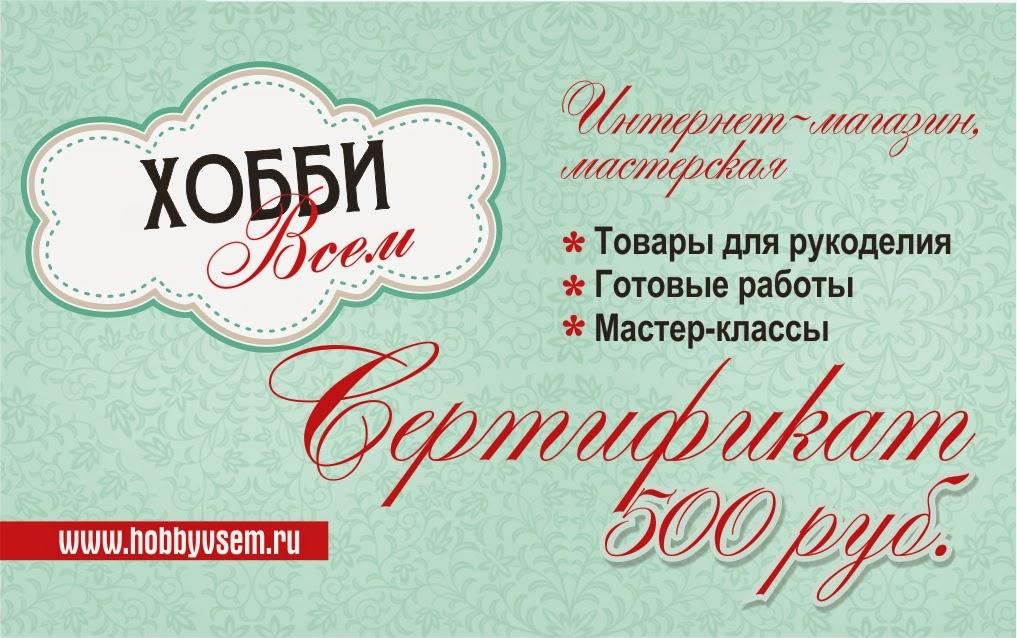 сертификат на 500р. до 30 ноября