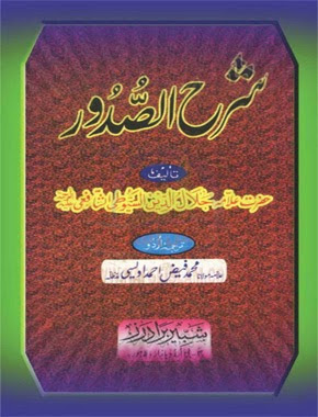 Sharah-us- Sudoor  Islamic Book