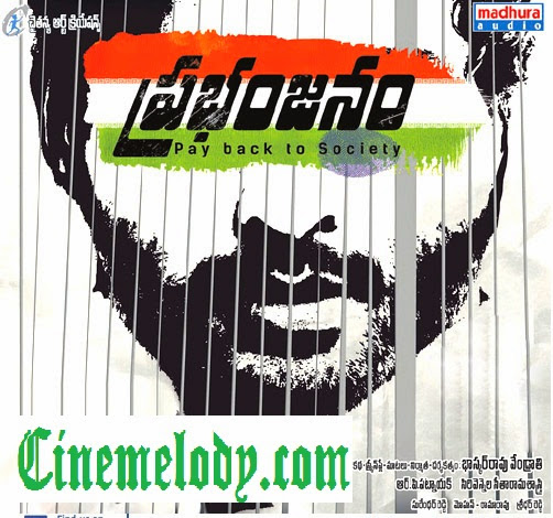 Prabhanjanam Telugu Mp3 Songs Free  Download -2014